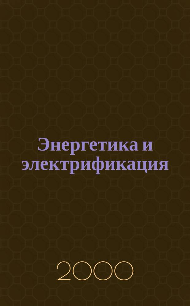 Энергетика и электрификация : Науч.-производ. сборник. 2000, №2(199)