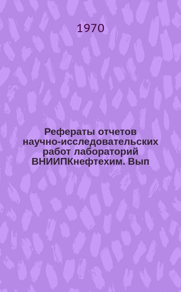 Рефераты отчетов научно-исследовательских работ лабораторий ВНИИПКнефтехим. Вып.2 : 1969