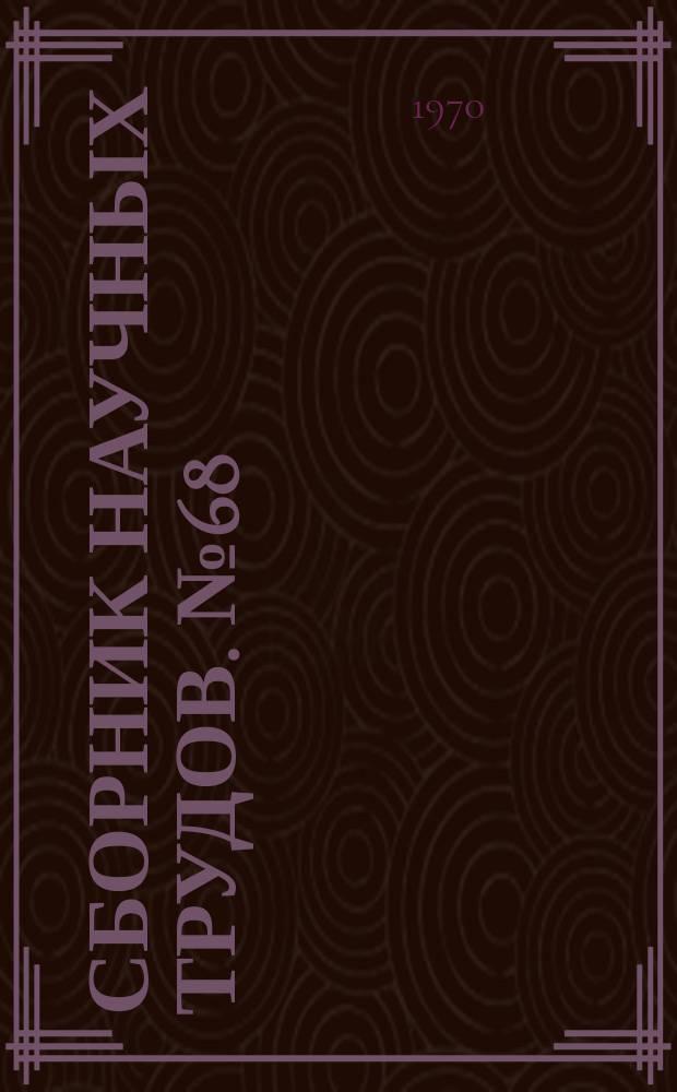 Сборник научных трудов. №68 : Производство алюминия