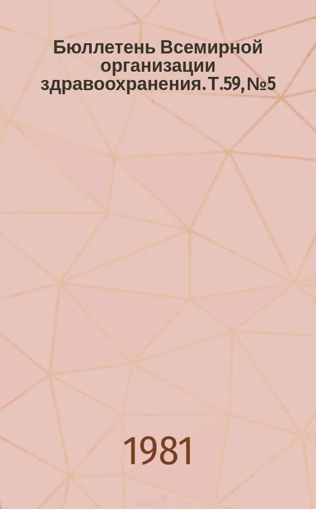 Бюллетень Всемирной организации здравоохранения. Т.59, №5 : (Диагностика сифилиса [и др. материалы])
