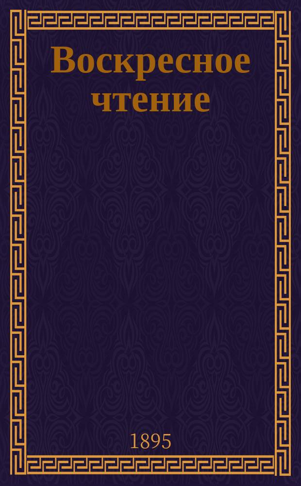 Воскресное чтение : Журнал, издаваемый при Киевской духовной академии. [Г.58] 1895, №24