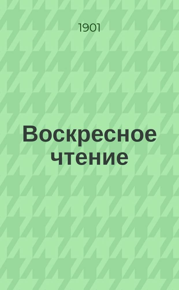 Воскресное чтение : Журнал, издаваемый при Киевской духовной академии. [Г.64] 1901, №39
