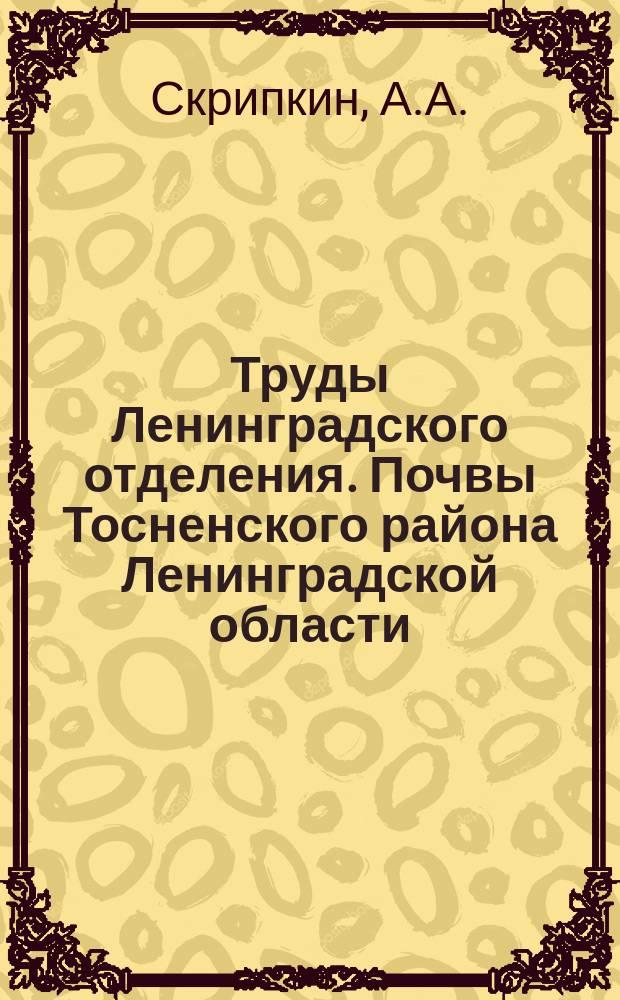 Труды Ленинградского отделения. Почвы Тосненского района Ленинградской области