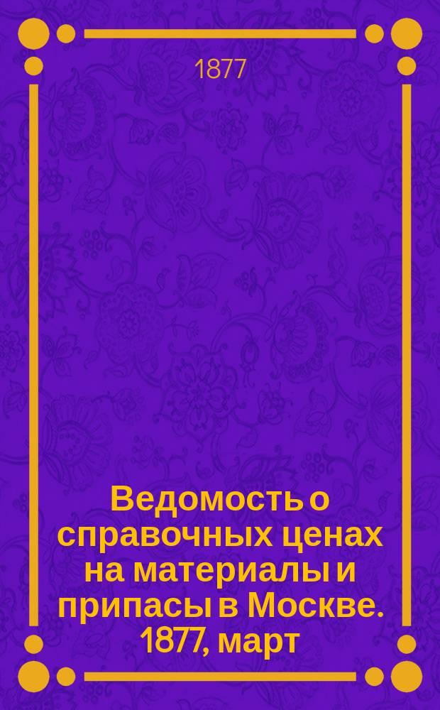 Ведомость о справочных ценах на материалы и припасы в Москве. 1877, март