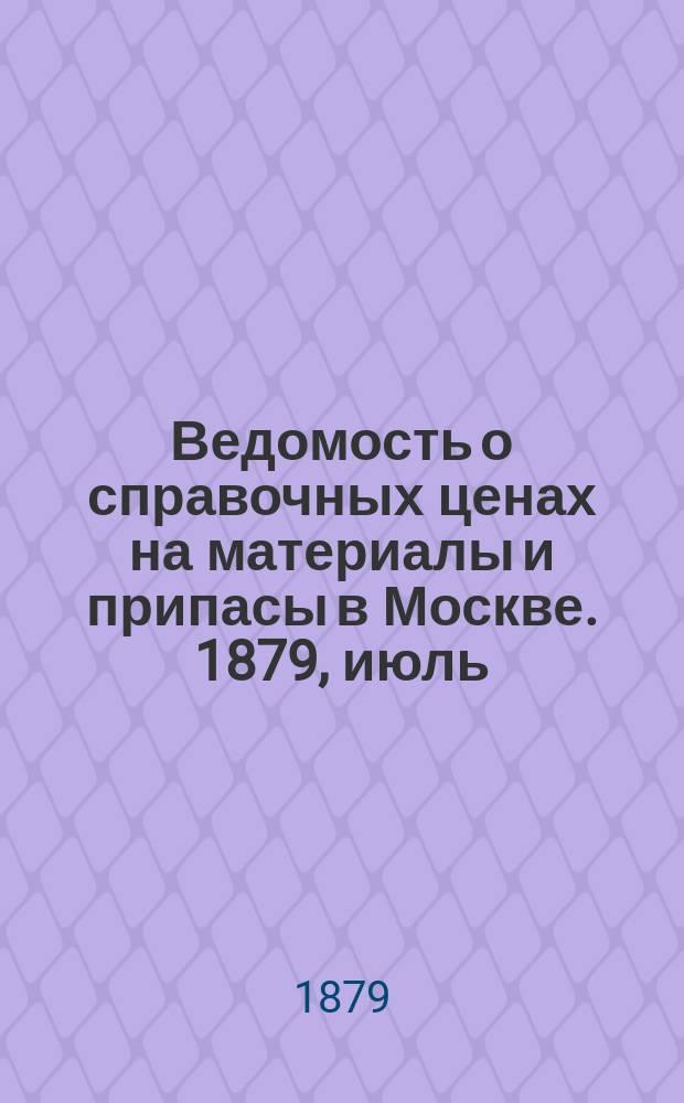 Ведомость о справочных ценах на материалы и припасы в Москве. 1879, июль