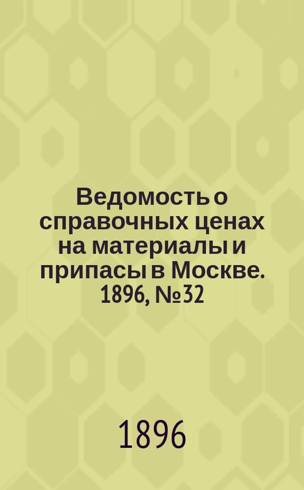Ведомость о справочных ценах на материалы и припасы в Москве. 1896, №32