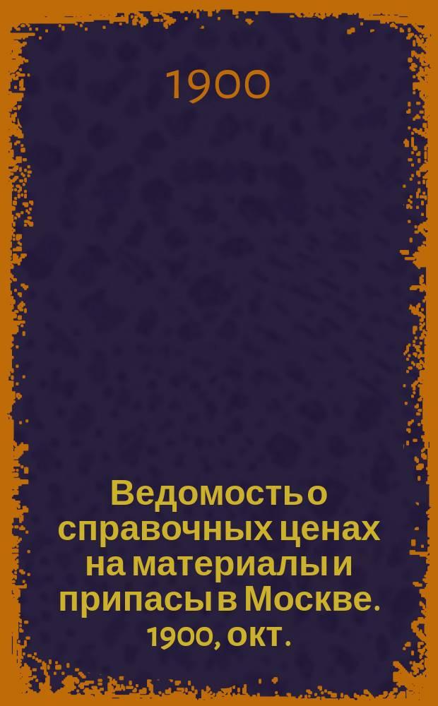 Ведомость о справочных ценах на материалы и припасы в Москве. 1900, окт.