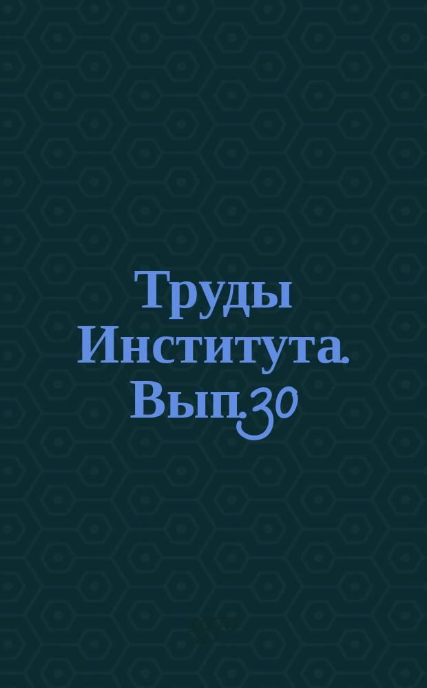 Труды Института. Вып.30 : Вопросы проектирования и монтажа санитарно-технических систем
