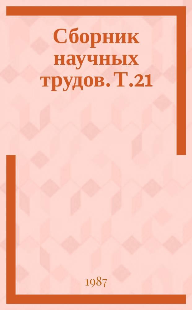 Сборник научных трудов. Т.21 : Интенсификация производства и повышение качества молочных продуктов