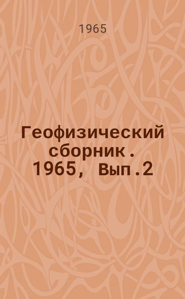 Геофизический сборник. 1965, Вып.2(13) : Методика геофизических исследований
