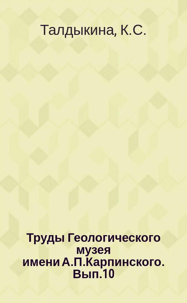Труды Геологического музея имени А.П.Карпинского. Вып.10 : Минералогия полиметаллических месторождений Кличкинской группы Восточного Забайкалья