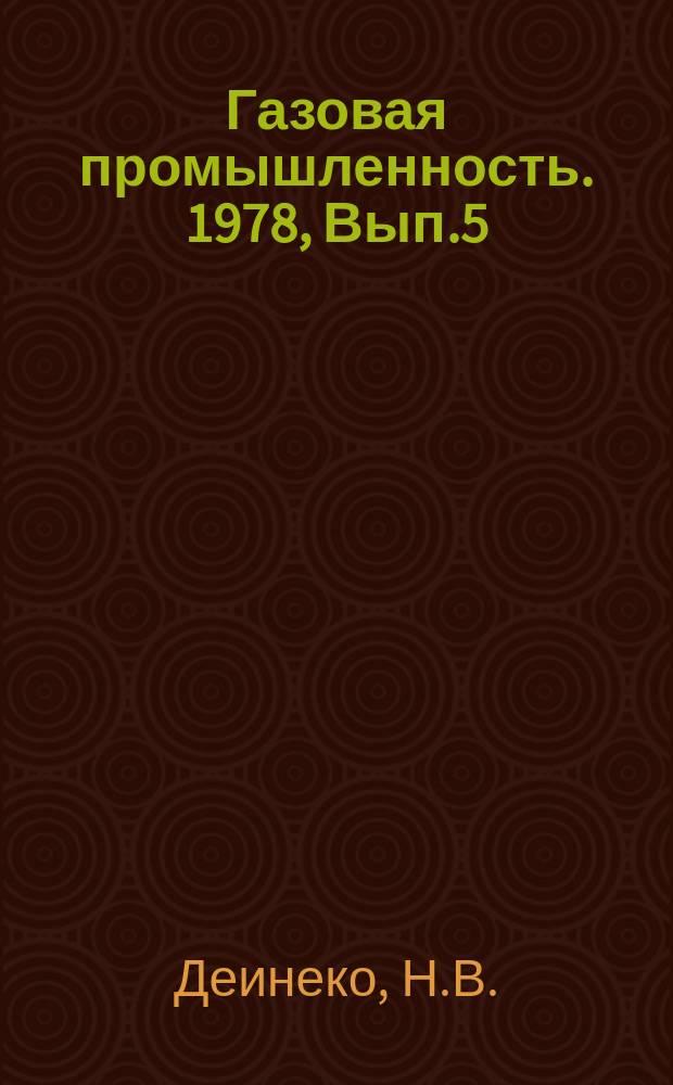 Газовая промышленность. 1978, Вып.5 : Фондоотдача в добыче газа по Украине