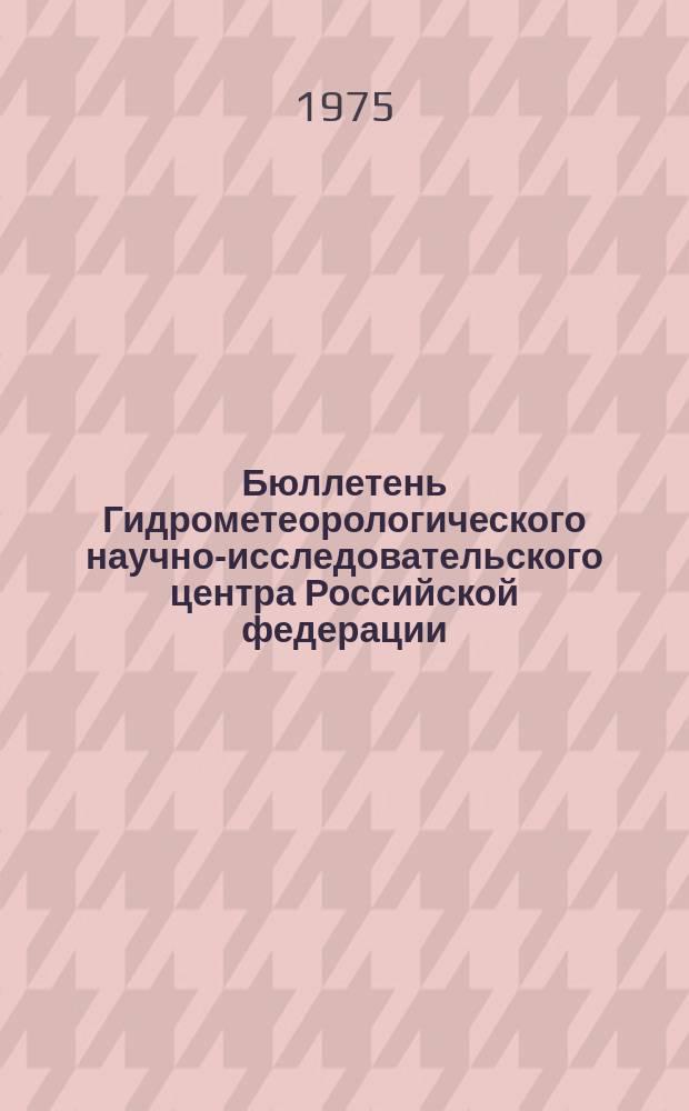 Бюллетень Гидрометеорологического научно-исследовательского центра Российской федерации. 1975, №10 : (Морские гидрологические прогнозы)