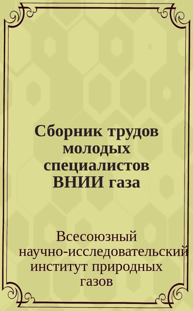 Сборник трудов молодых специалистов ВНИИ газа