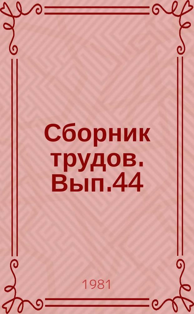 Сборник трудов. Вып.44(72) : Автоклавные силикатные материалы и конструкции. Вяжущие материалы
