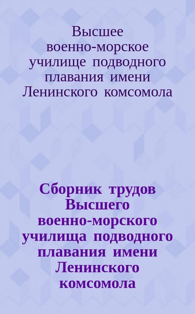 Сборник трудов Высшего военно-морского училища подводного плавания имени Ленинского комсомола