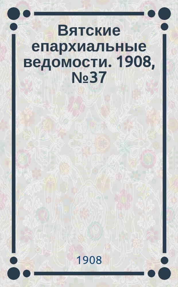Вятские епархиальные ведомости. 1908, №37