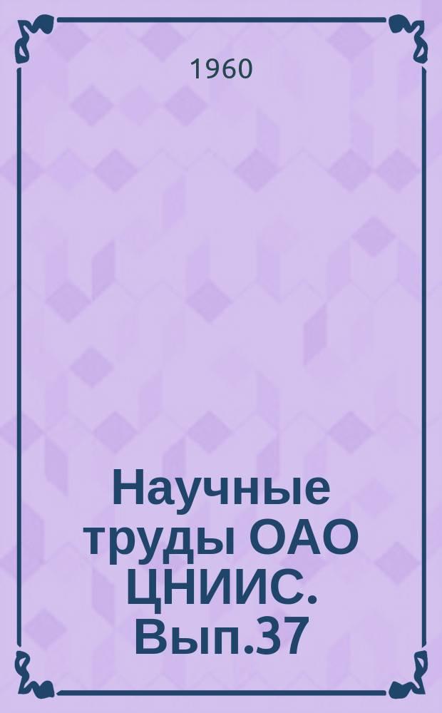 Научные труды ОАО ЦНИИС. Вып.37 : Исследование железобетонных и сталежелезобетонных мостовых конструкций