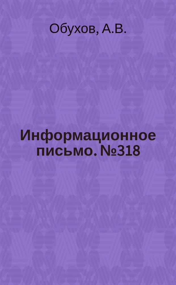 Информационное письмо. №318 : Наплавка изношенных высокомарганцовистых крестовин