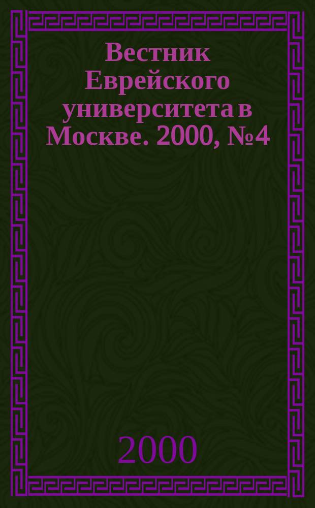 Вестник Еврейского университета в Москве. 2000, №4(22)