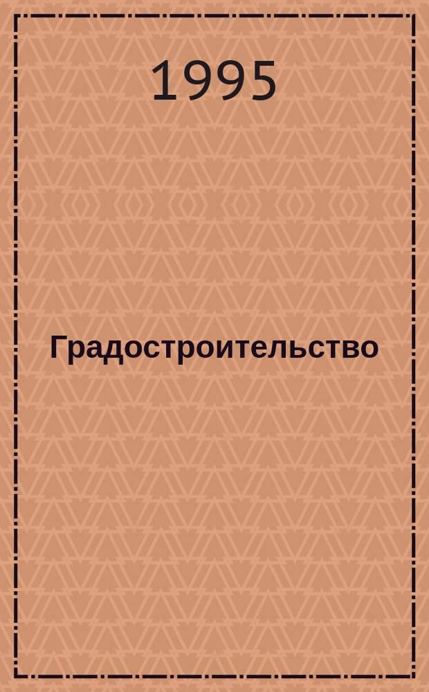 Градостроительство : Тр. Т.1 : Проблемы фундаментальных и комплексных исследований в области расселения и градостроительства России на современном этапе