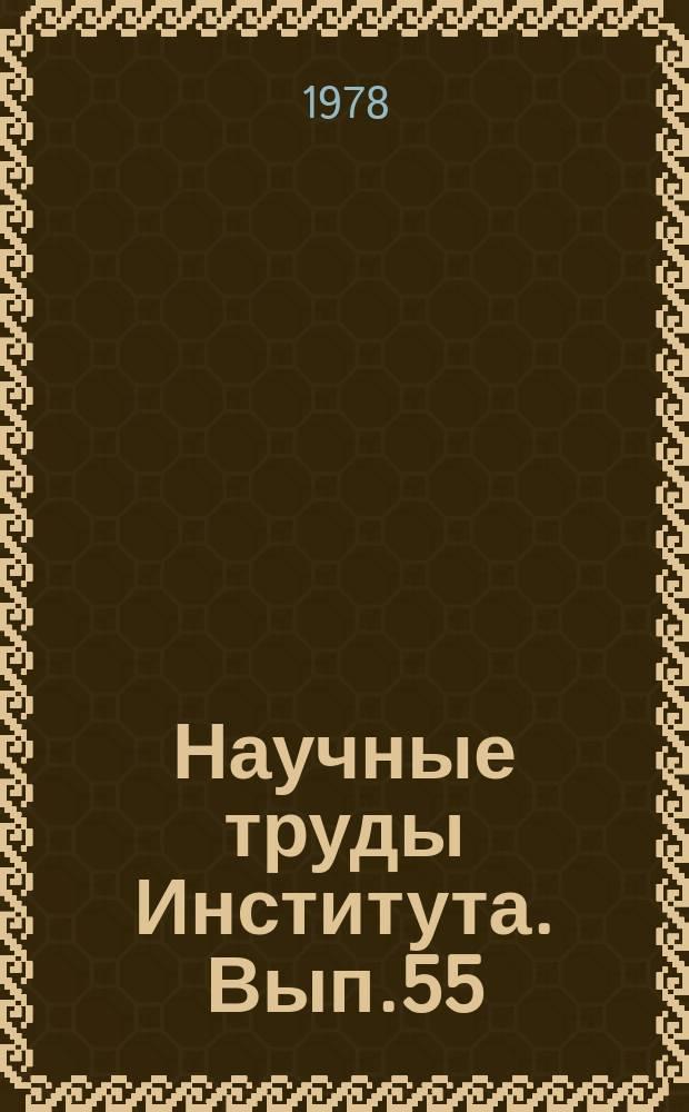 Научные труды Института. Вып.55 : Металловедение и термическая обработка цветных металлов и сплавов