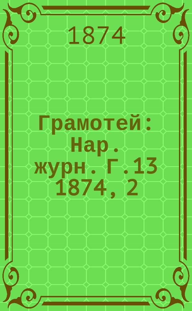 Грамотей : Нар .журн. [Г.13] 1874, 2