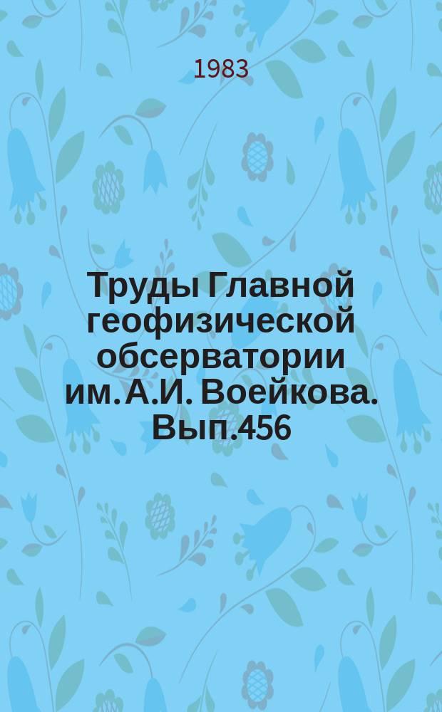 Труды Главной геофизической обсерватории им. А.И. Воейкова. Вып.456 : Актинометрия, атмосферная оптика и озонометрия