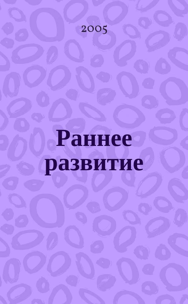 Раннее развитие : Рус. семейн. журн. Альманах. Вып.1
