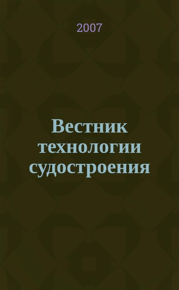 Вестник технологии судостроения : Науч.-произв. сб. 15