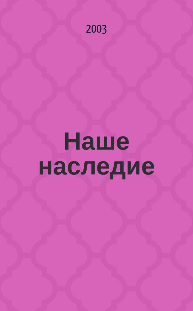 Наше наследие : Общ.-полит. и науч.-попул. ил. журн. сов. фонда культуры и Госкомиздата СССР. № 67
