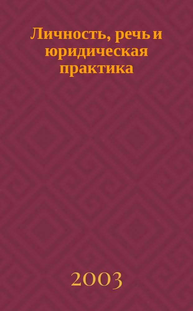 Личность, речь и юридическая практика : Межвуз. сб. науч. тр. Вып. 6