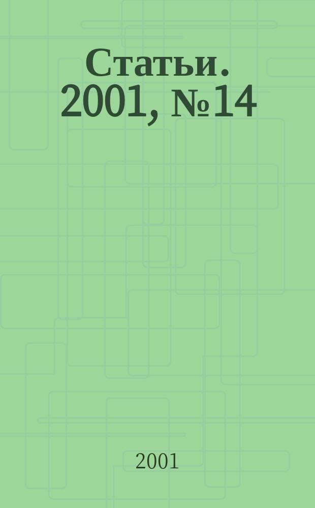 Статьи. 2001, № 14