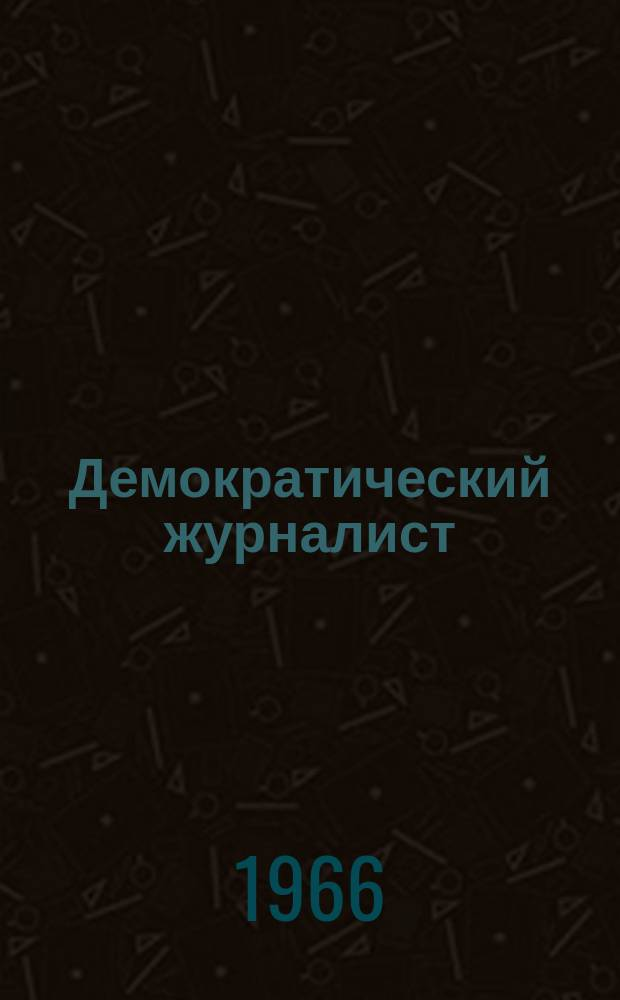 Демократический журналист : Бюл. Междунар. организации журналистов. Г.14 1966, №6