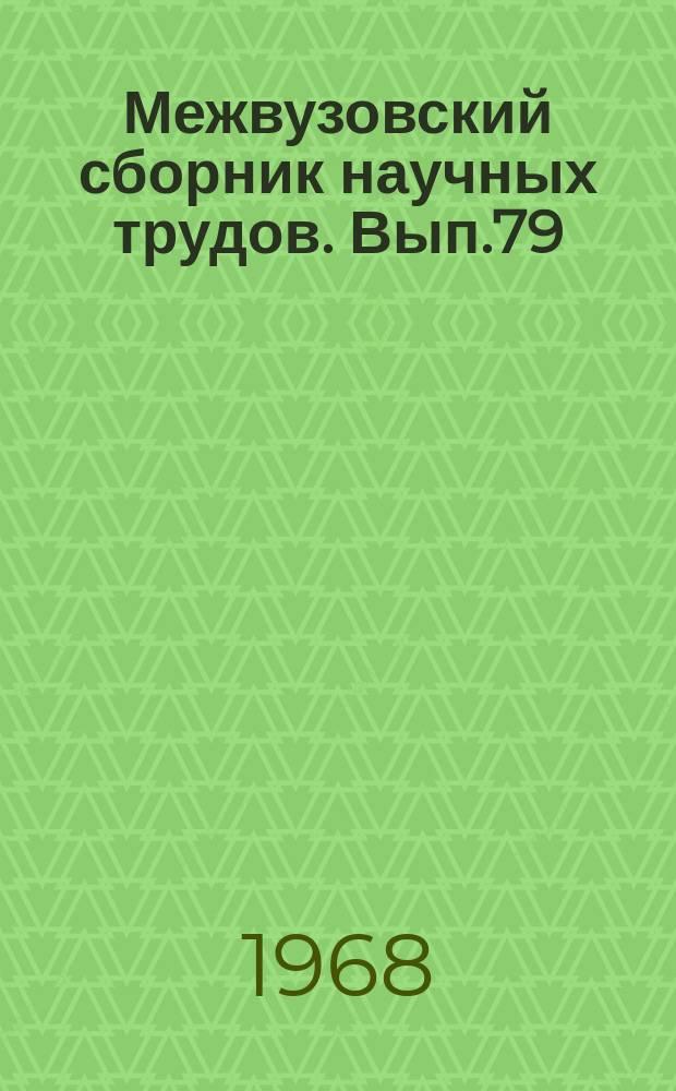 Межвузовский сборник научных трудов. Вып.79