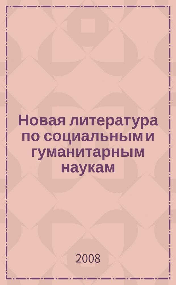 Новая литература по социальным и гуманитарным наукам : библиографический указатель. 2008, № 4