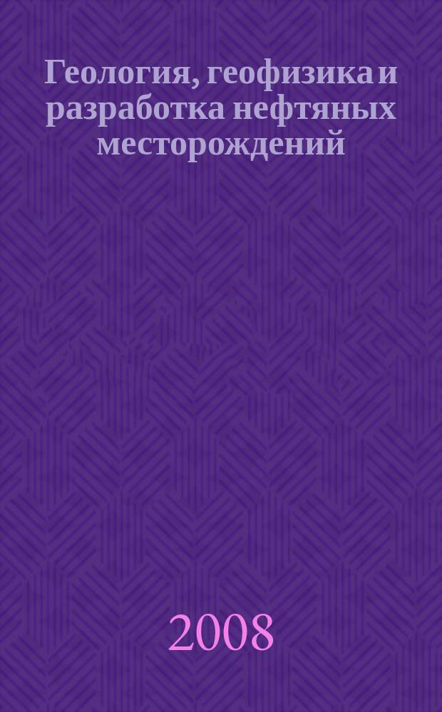 Геология, геофизика и разработка нефтяных месторождений : Науч.-техн. журн. 2008, № 2