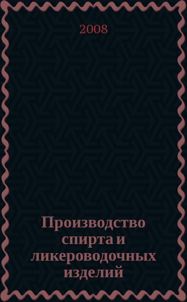 Производство спирта и ликероводочных изделий : Науч.-теорет. и произв. журн. 2008, 1