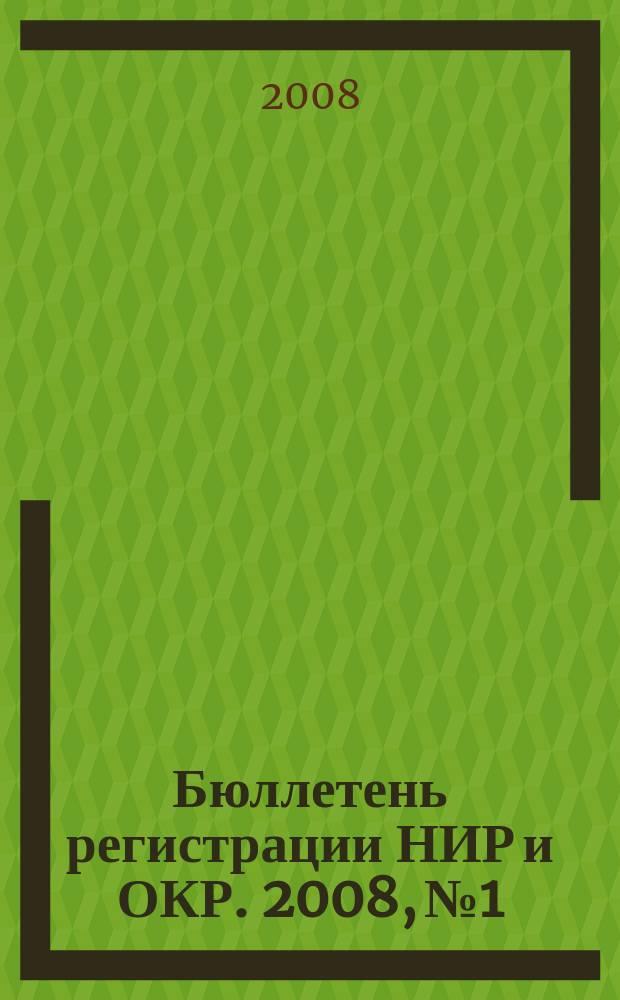 Бюллетень регистрации НИР и ОКР. 2008, № 1