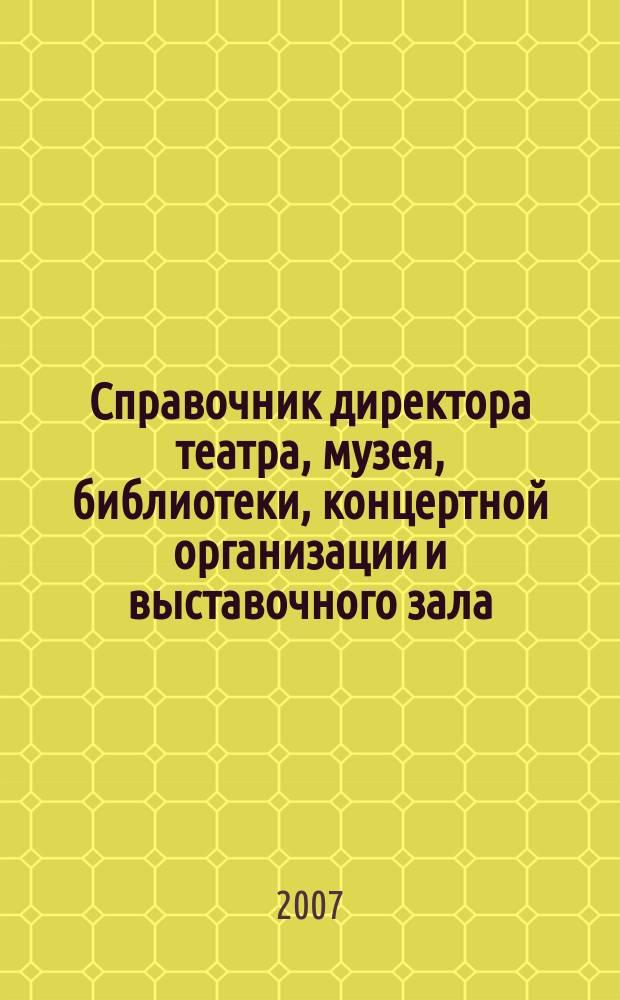 Справочник директора театра, музея, библиотеки, концертной организации и выставочного зала