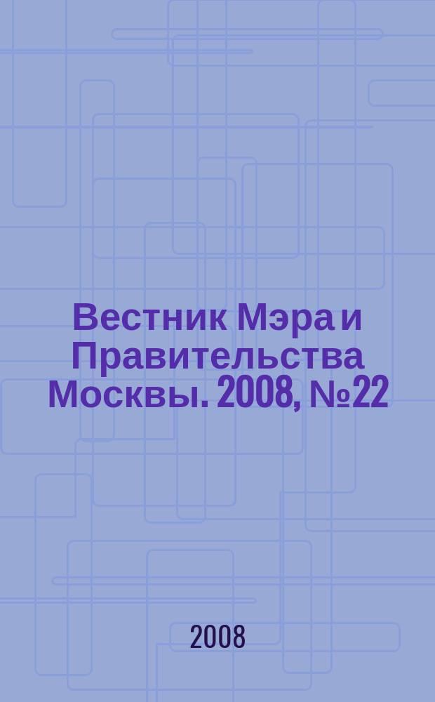 Вестник Мэра и Правительства Москвы. 2008, № 22 (1930), ч. 1