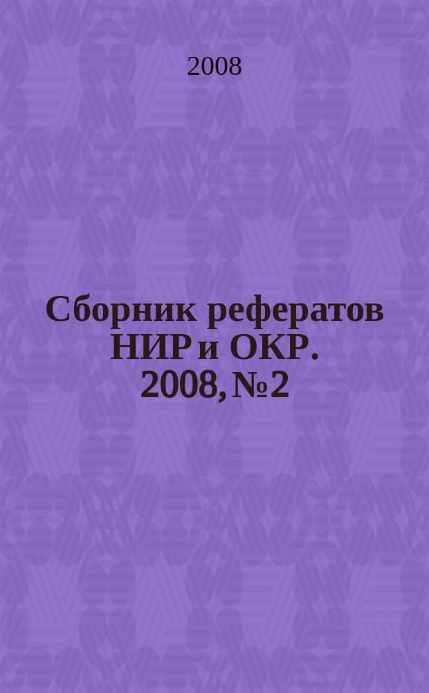 Сборник рефератов НИР и ОКР. 2008, № 2