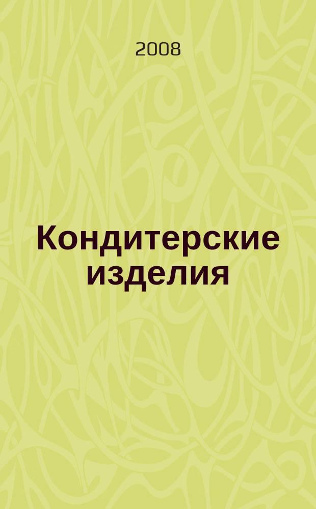 Кондитерские изделия : чай. кофе. какао. 2008, № 4 (273)