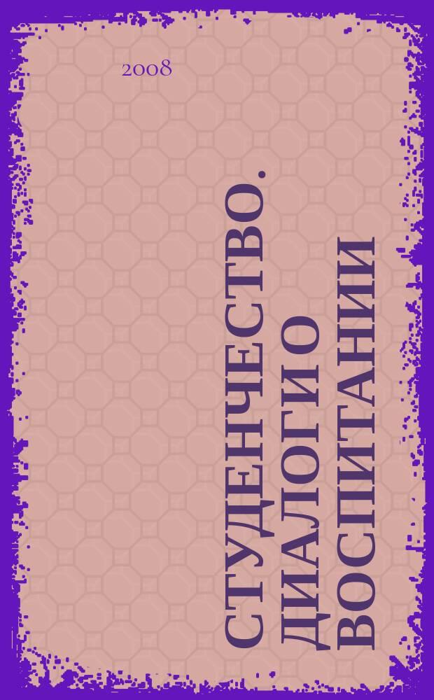 Студенчество. Диалоги о воспитании : Журн. для преподавателей и студентов. 2008, № 2 (38)