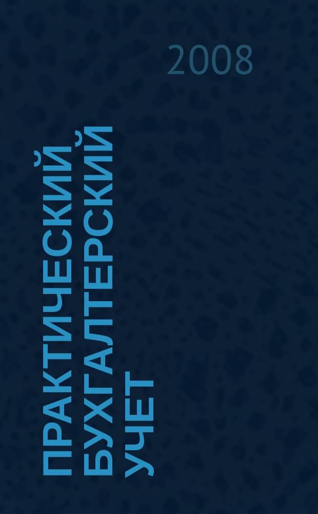 Практический бухгалтерский учет : официальные материалы и комментарии. 2008, № 6