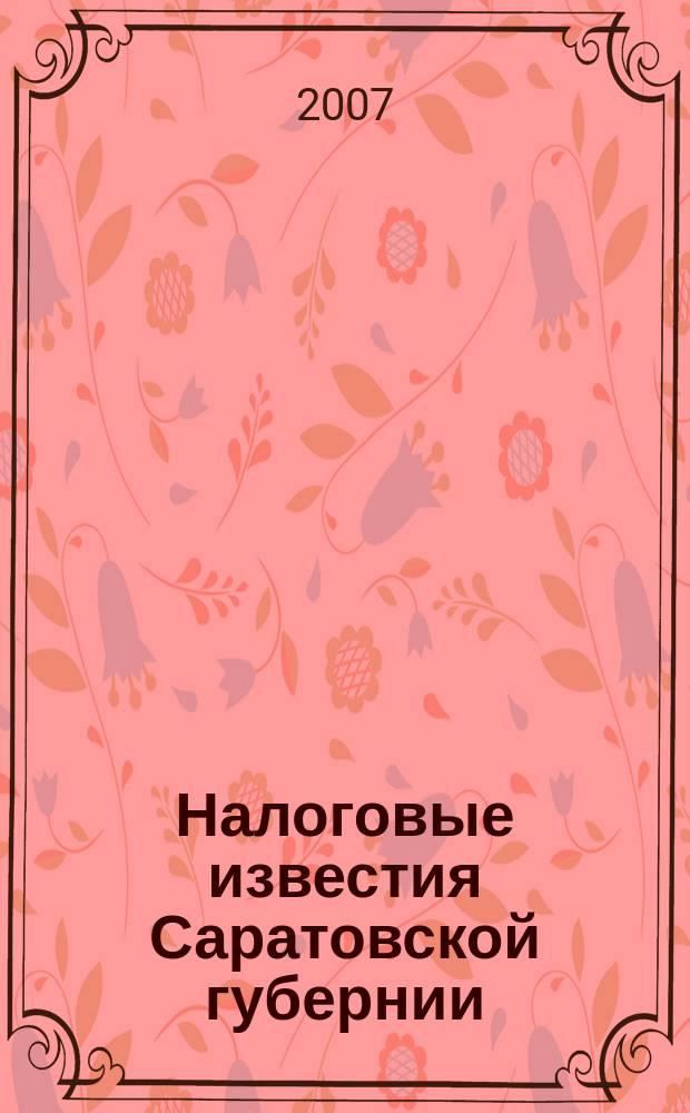Налоговые известия Саратовской губернии : Офиц. док. и разъяснения Ежемес. журн. 2007, № 12 (96)