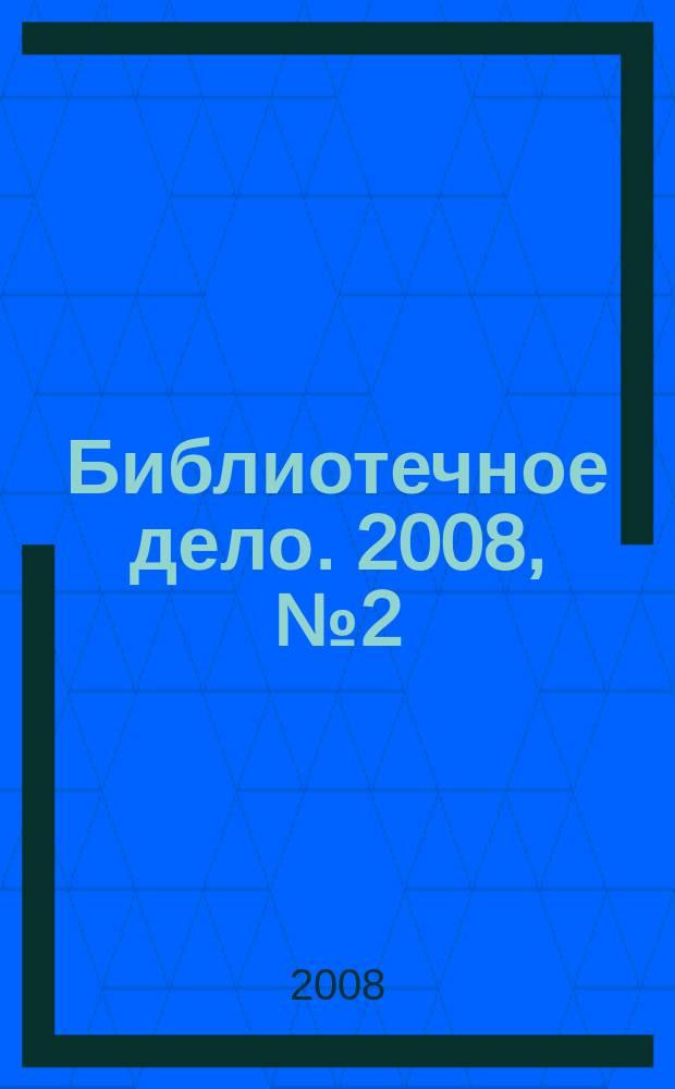 Библиотечное дело. 2008, № 2 (68)