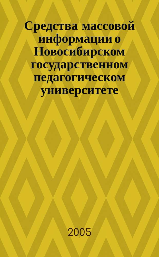 Средства массовой информации о Новосибирском государственном педагогическом университете : аннотированый библиографический указатель