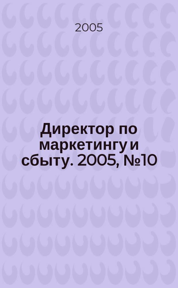 Директор по маркетингу и сбыту. 2005, № 10