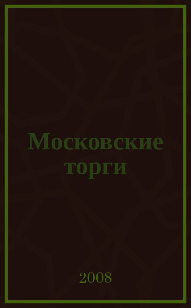 Московские торги : бюллетень оперативной информации официальное издание мэра и правительства Москвы. 2008, № 60/158 ч. 1